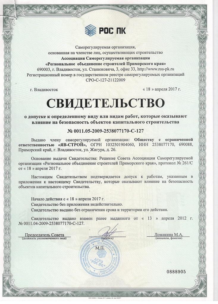 Лицензия СРО стр.1