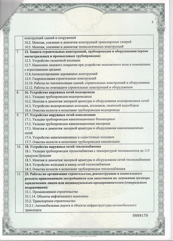 Лицензия СРО стр.3