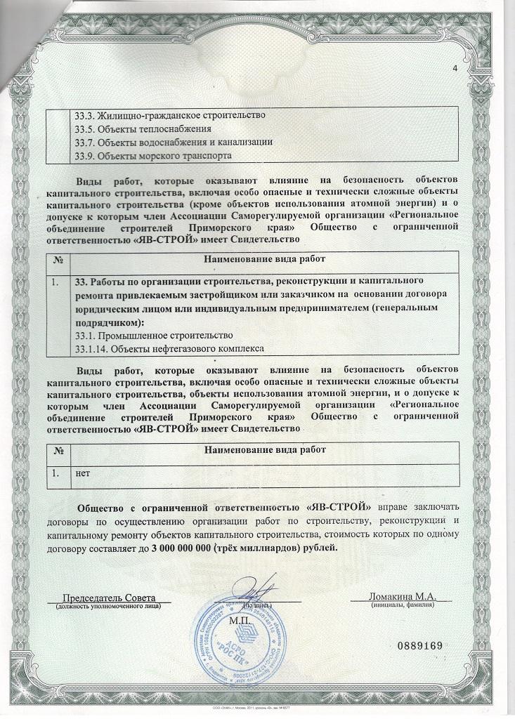 Лицензия СРО стр.4