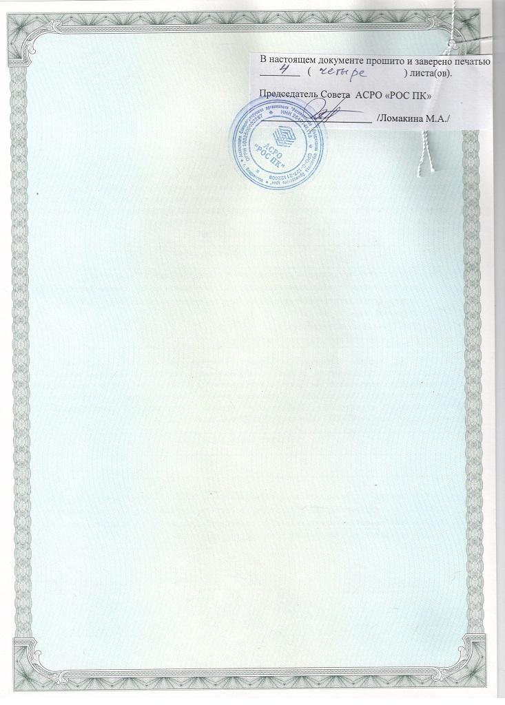 Лицензия СРО стр.5